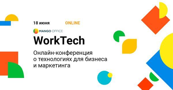WorkTech - онлайн-конференция о технологиях для бизнеса, маркетинга и продаж