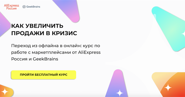 AliExpress GeekBrains and launched training courses for Russian retailers