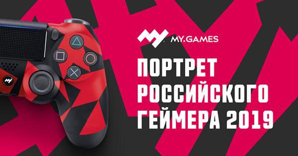 Объем российского рынка видеоигр вырос на 14% в 2019 году