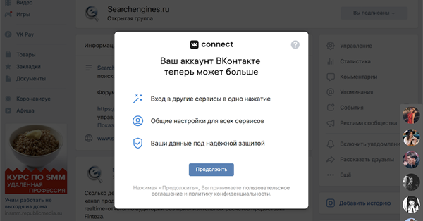 Mail.ru Group introduced a single VK Connect account