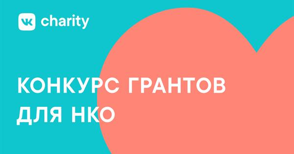 VKontakte will allocate 5 million to support the NGOs affected by the pandemic