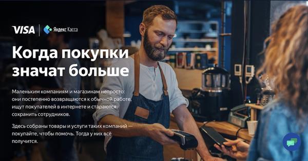 Visa and Yandeks.Kassa marketpleys opened a joint business
