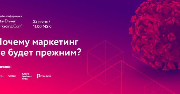 Онлайн-конференция «Маркетинг в эпоху посткороны» - Data-Driven Marketing Conference