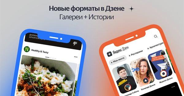 Яндекс.Дзен запускает два новых формата – галереи и истории