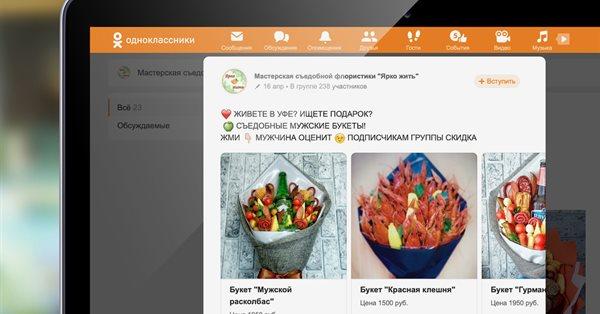 Одноклассники запустили рекламные публикации с «каруселью» товаров и ссылок