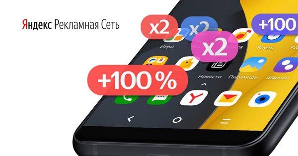 Яндекс запустил программу поддержки для новых партнеров РСЯ смобильными приложениями