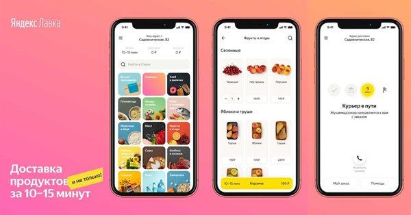 У Яндекс.Лавки появилось собственное мобильное приложение