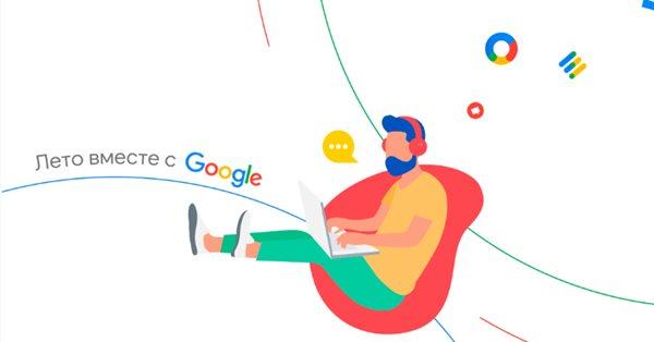 Google запускает летнюю программу для интернет-маркетологов