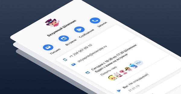 В Яндекс.Почте для Android появилась карточка контакта для оперативной связи