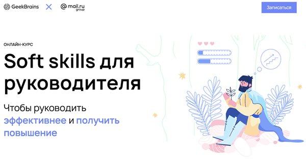 Digital MBA от Mail.ru Group открывает набор на курс по гибким навыкам для руководителей