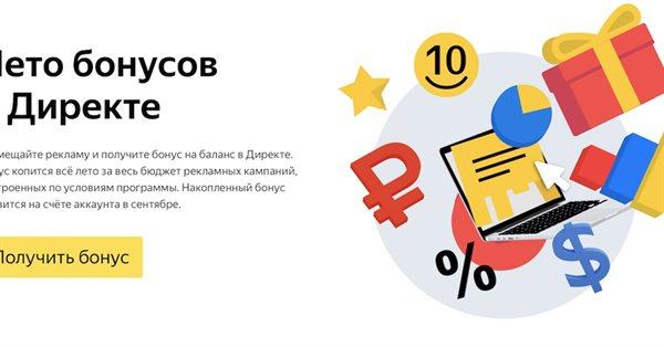 Яндекс.Директ расширяет условия бонусной программы