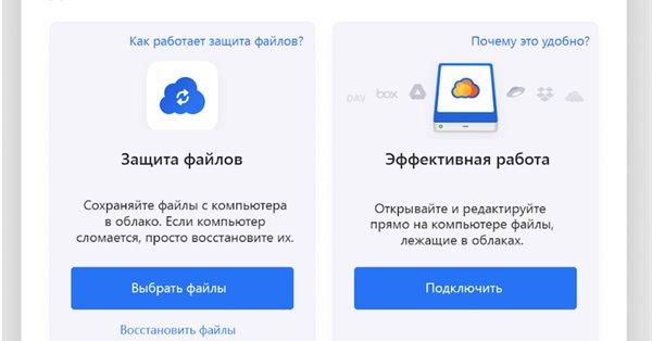 «Диск-О:» от Mail.ru запустил резервное копирование файлов в облака