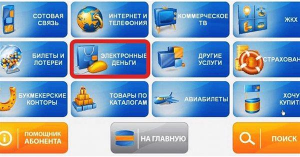В России запретили анонимное пополнение электронных кошельков