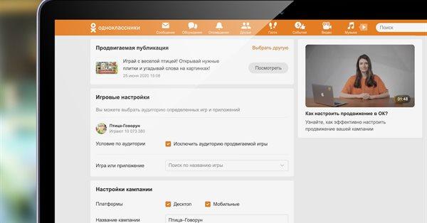 Одноклассники запустили Рекламный кабинет для разработчиков игр