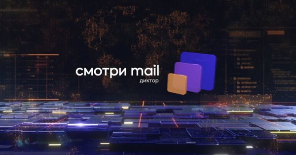 В Mail.ru Group разработали платформу для создания новостного видеоконтента