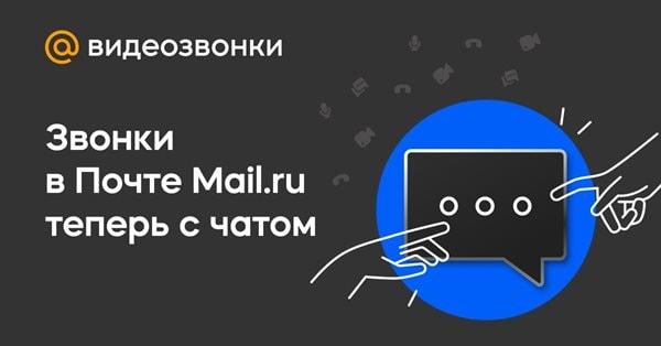В Видеозвонках Mail.ru появился чат