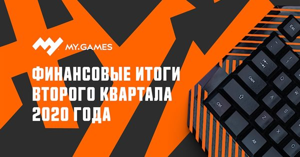 MY.GAMES показал рекордный рост выручки во втором квартале 2020 года