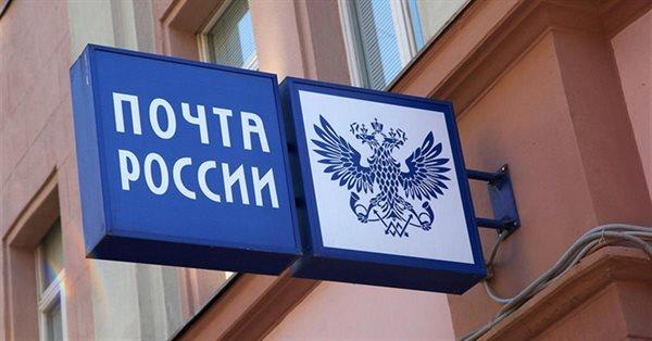 Почта России планирует запустить возможность отслеживания посылок из-за рубежа