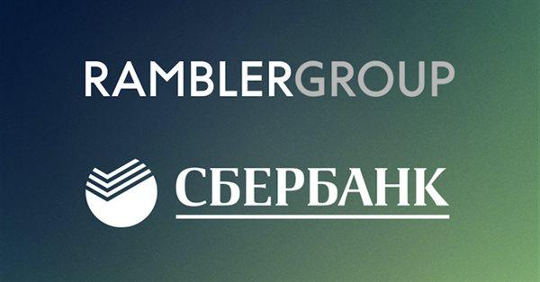 Сбербанк инвестирует вRambler Group еще 2 млрд рублей