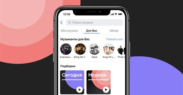 ВКонтакте обновила музыкальные рекомендации