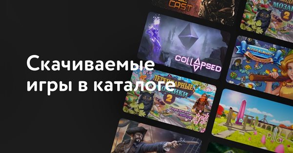ВКонтакте предложила пользователям ПК скачивать игры