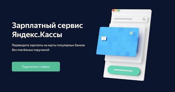 Яндекс.Касса и Visa запустили сервис для выплаты зарплат на карты любых банков