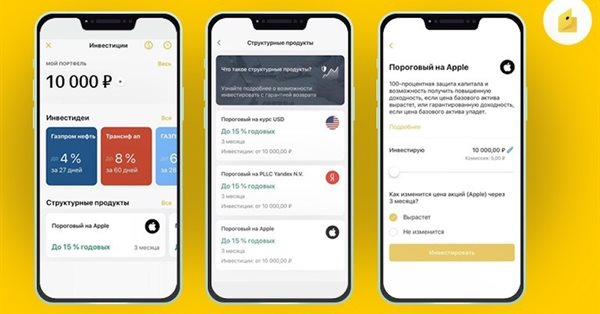 В Яндекс.Деньгах появился новый раздел «Структурные продукты»