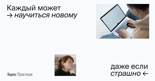 Яндекс.Практикум запустил онлайн-курсы, которые помогут вырасти джуниор-разработчикам