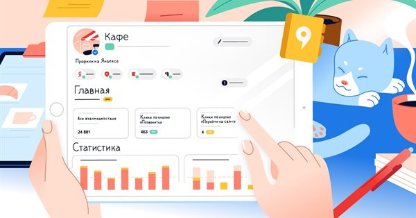 Яндекс добавил в Справочник доступ к расширенной статистике
