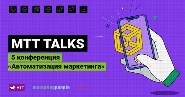 Пятая конференция «Автоматизация маркетинга» MTT Talks пройдет 4 сентября