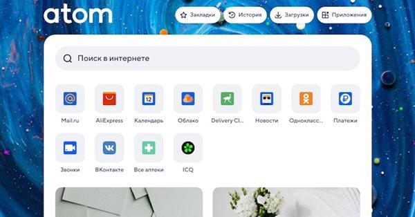 Вышел мобильный браузер Atom с мини-приложениями и лентой рекомендаций