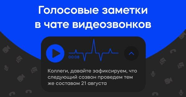 В чате Видеозвонков Mail.ru появились голосовые заметки