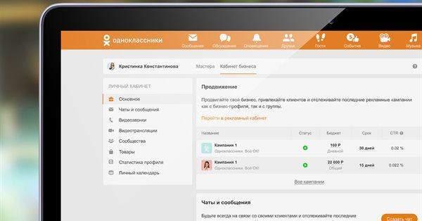 Одноклассники запустили платформу для ведения бизнеса в соцсети