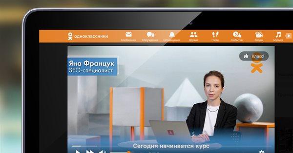 Одноклассники запустили обучающий курс по SEO, копирайтингу и SMM