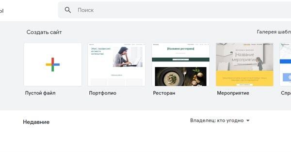 Google уточнил сроки перехода на новую версию Sites