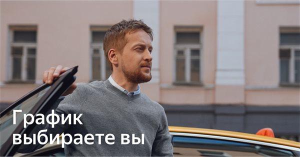 Яндекс запускает единую платформу для самозанятых