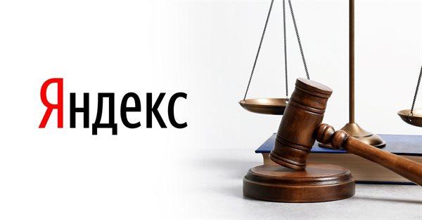 Суд оштрафовал Яндекс за рекламу контрафакта