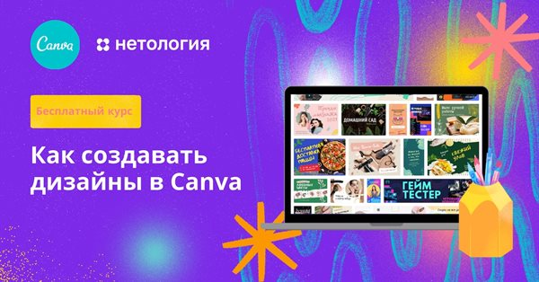 Canva и Нетология запускают бесплатный курс по графическому дизайну