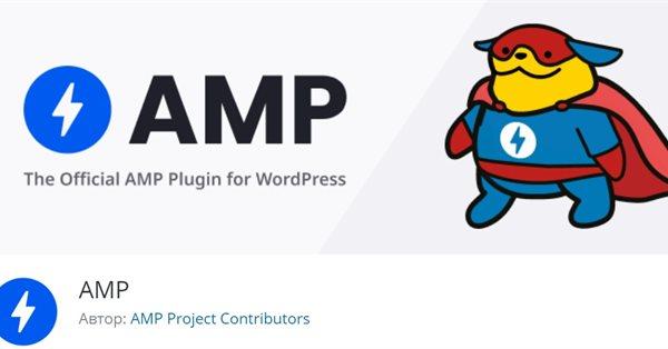Официальный плагин AMP для WordPress обновлён до версии 2.0