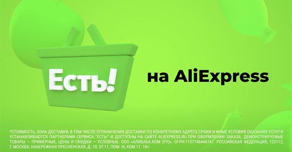 AliExpress Россия запускает раздел с товарами повседневного спроса с доставкой от 15 минут