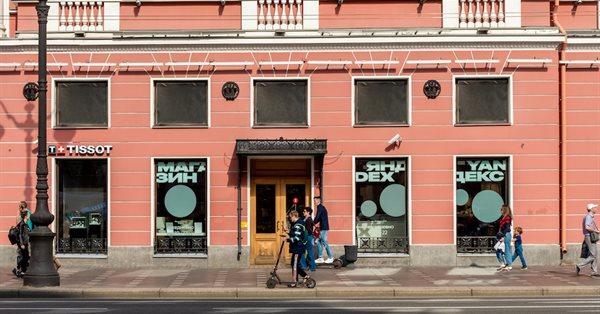 Яндекс открывает Магазин и музей в Петербурге