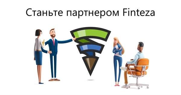 Finteza запустила партнерскую программу