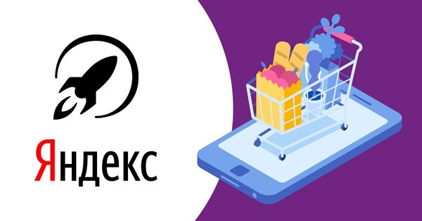 Яндекс начал закрытое тестирование API для оповещения о заказах из Турбо-корзин