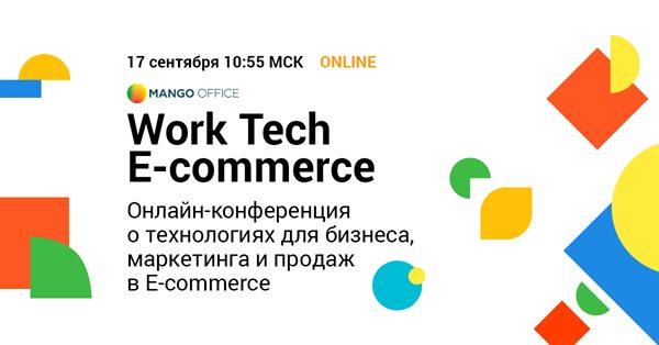 Онлайн-конференция Work Tech.E-commerce пройдет 17 сентября