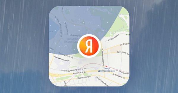 В новом Яндекс.Браузере для iOS теперь поддерживаются два новых виджета