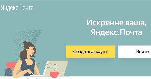 Яндекс запустил набор сервисов для работы Яндекс.Почта 360