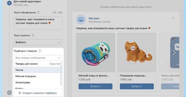 ВКонтакте запустила скрытые подборки для автопродвижения