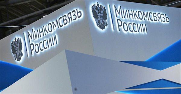 Власти РФ официально изменили сокращенное название Минкомсвязь на Минцифры