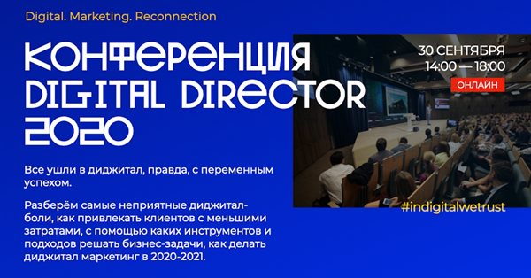 Бесплатная конференция Digital Director Conf пройдет 30 сентября