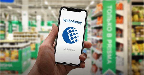 Супермаркеты PRISMA начали принимать WebMoney по QR-коду